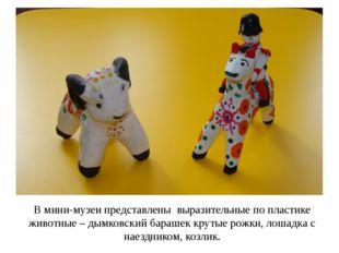 В мини-музеи представлены выразительные по пластике животные – дымковский бар