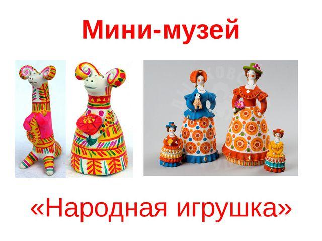 Мини-музей «Народная игрушка»