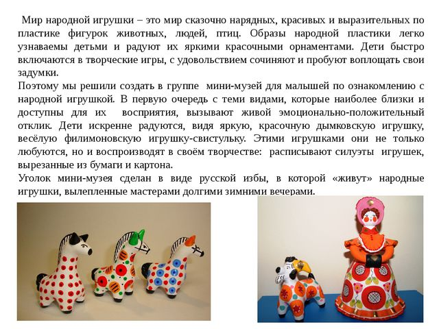 Мир народной игрушки – это мир сказочно нарядных, красивых и выразительных п...