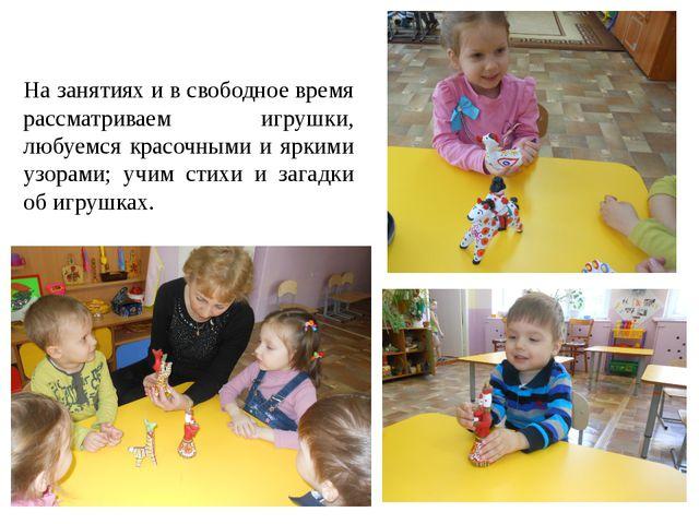 На занятиях и в свободное время рассматриваем игрушки, любуемся красочными и...