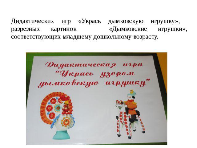 Дидактических игр «Укрась дымковскую игрушку», разрезных картинок «Дымковски...