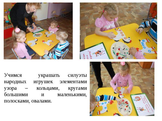 Учимся украшать силуэты народных игрушек элементами узора – кольцами, кругами...