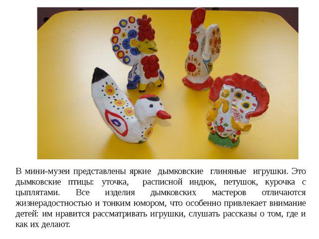 В мини-музеи представлены яркие дымковские глиняные игрушки. Это дымковские...
