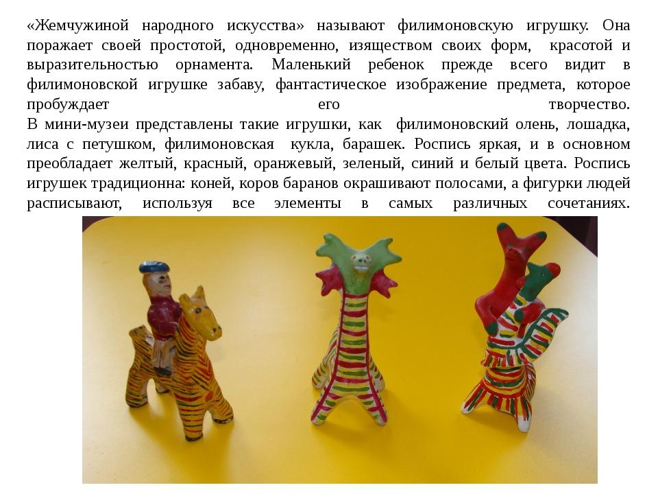 «Жемчужиной народного искусства» называют филимоновскую игрушку. Она поражает...