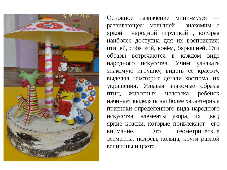 Основное назначение мини-музея — развивающее: малышей знакомим с яркой народн...