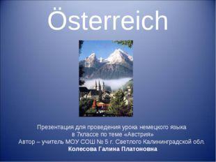 Österreich Презентация для проведения урока немецкого языка в 7классе по теме