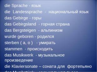 die Sprache - язык die Landessprache - национальный язык das Gebirge - горы