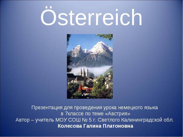 Österreich Презентация для проведения урока немецкого языка в 7классе по теме...