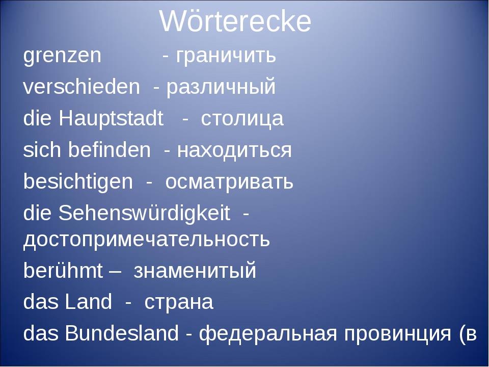 Wörterecke grenzen - граничить verschieden - различный die Hauptstadt - столи...