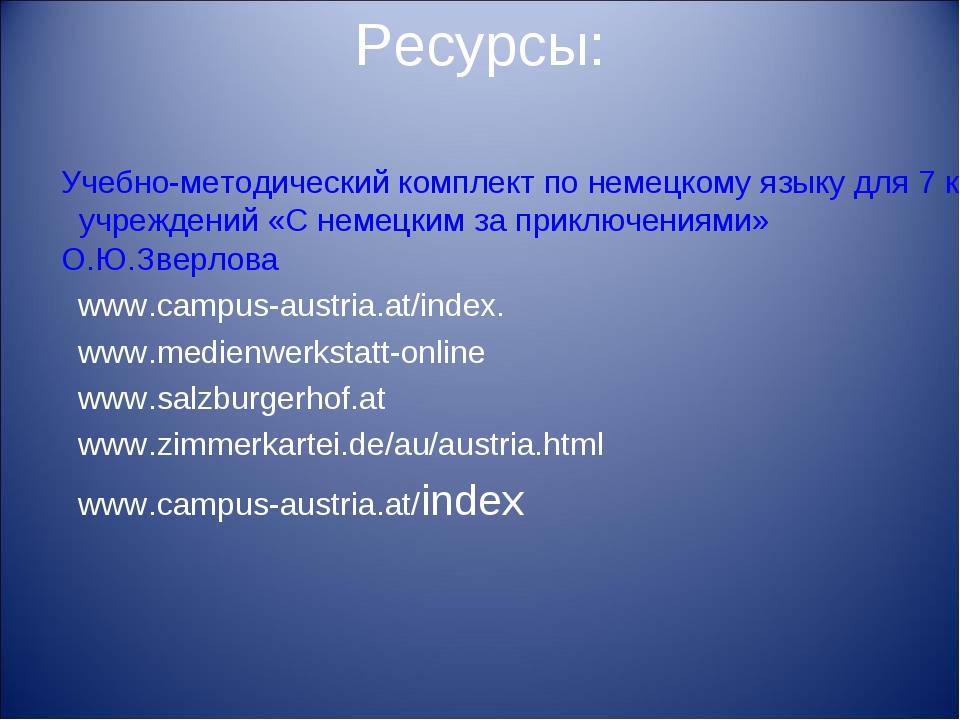 Ресурсы: Учебно-методический комплект по немецкому языку для 7 класса образов...