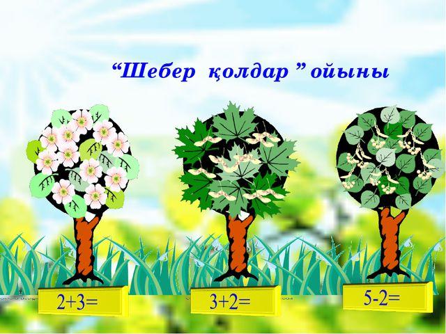 """""""Шебер қолдар """" ойыны"""