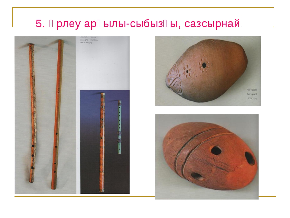 5. Үрлеу арқылы-сыбызғы, сазсырнай.