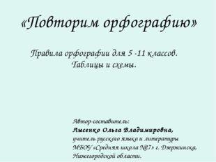 «Повторим орфографию» Правила орфографии для 5 -11 классов. Таблицы и схемы.