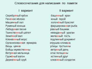 Словосочетания для написания по памяти I вариант II вариант Серебряный кубок