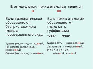 В отглагольных прилагательных пишется н нн Если прилагательное образовано от