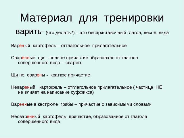 Материал для тренировки варить- (что делать?) – это бесприставочный глагол, н...