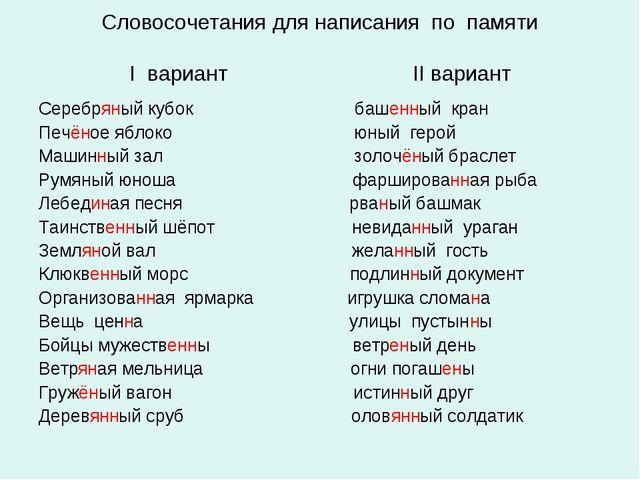 Словосочетания для написания по памяти I вариант II вариант Серебряный кубок...