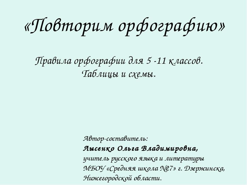 «Повторим орфографию» Правила орфографии для 5 -11 классов. Таблицы и схемы....