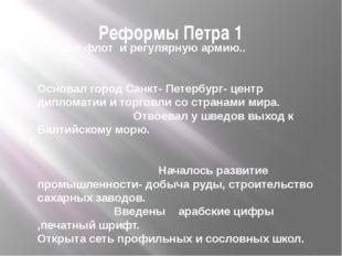Реформы Петра 1 Создал флот и регулярную армию.. Основал город Санкт- Петербу