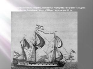 Первый российский линейный корабль, построенный после учёбы на верфях Голланд