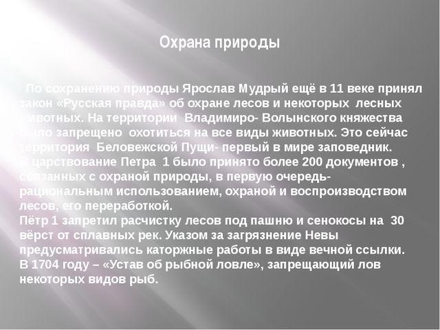 Охрана природы По сохранению природы Ярослав Мудрый ещё в 11 веке принял зако...