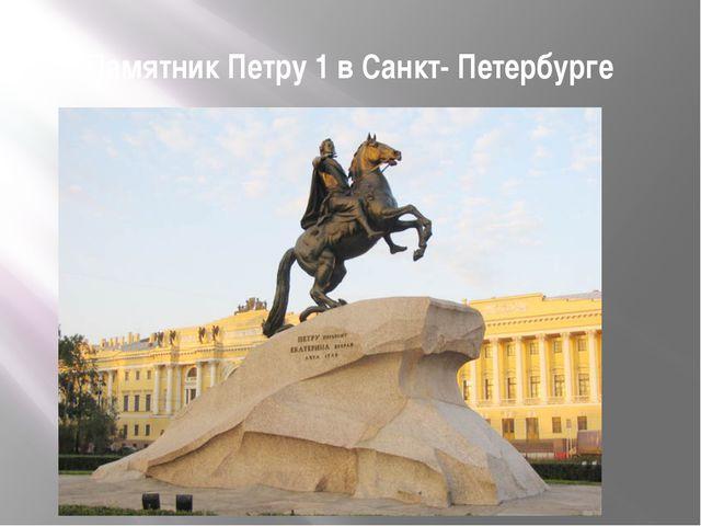 Памятник Петру 1 в Санкт- Петербурге