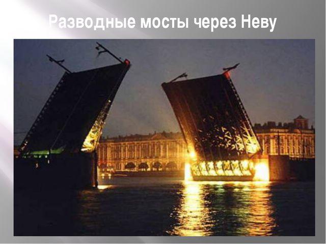 Разводные мосты через Неву