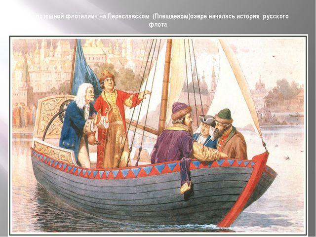 С «потешной флотилии» на Переславском (Плещеевом)озере началась история русск...