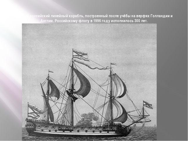 Первый российский линейный корабль, построенный после учёбы на верфях Голланд...