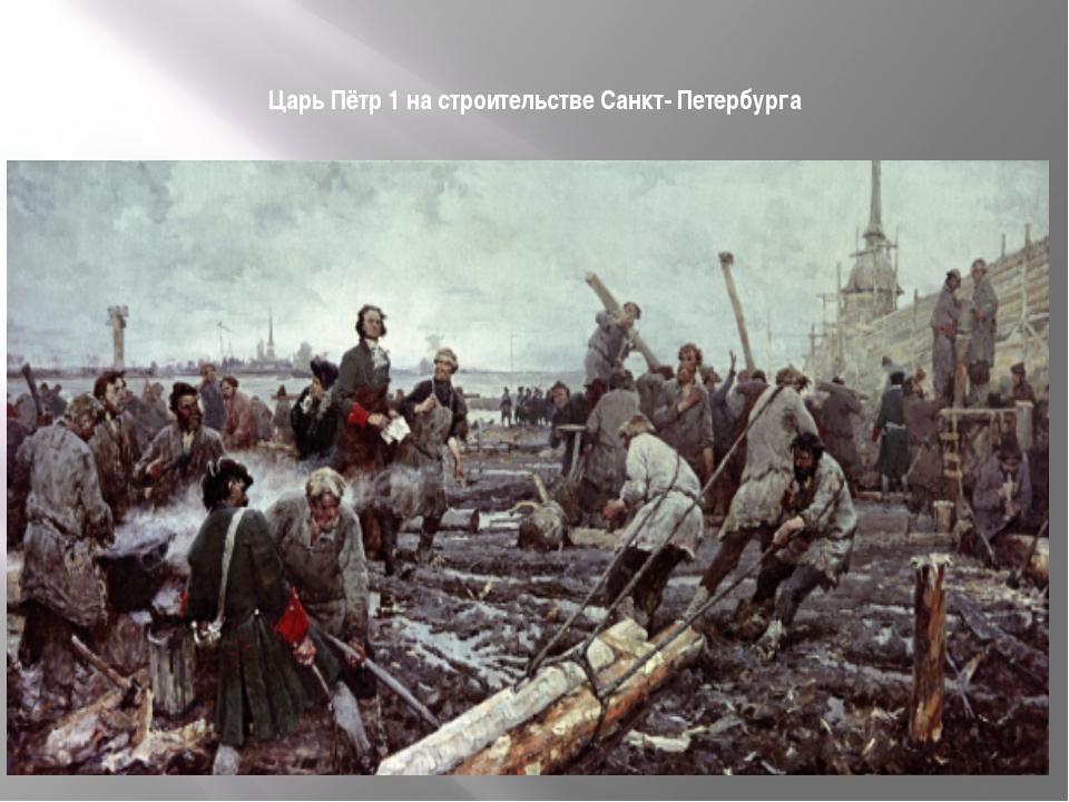 Царь Пётр 1 на строительстве Санкт- Петербурга