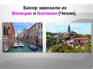 Бисер завозили из Венеции и Богемии (Чехии).