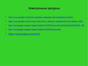 Электронные ресурсы https://www.google.ru/search?q=картинки+анимация+математ