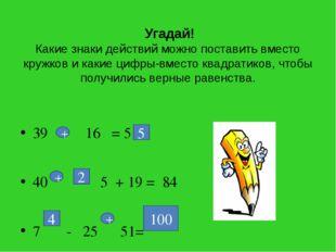 Угадай! Какие знаки действий можно поставить вместо кружков и какие цифры-вм