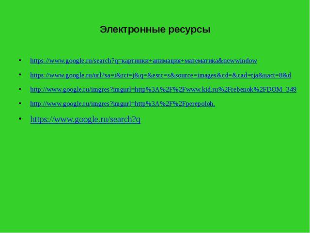 Электронные ресурсы https://www.google.ru/search?q=картинки+анимация+математ...