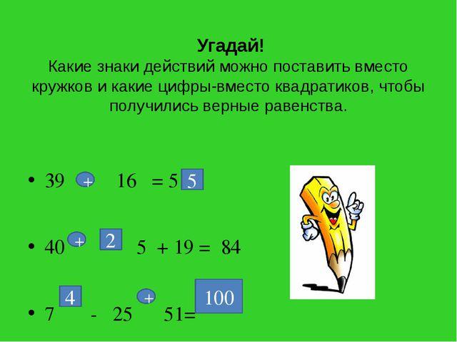 Угадай! Какие знаки действий можно поставить вместо кружков и какие цифры-вм...