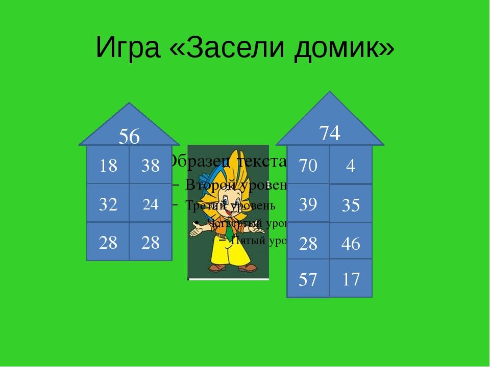 Игра «Засели домик» 18 38 24 32 56 28 28 70 4 39 35 28 46 17 57 74
