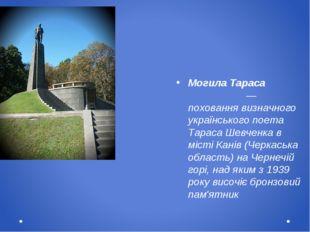 Могила Тараса Шевче́нка— поховання визначного українського поета Тараса Шевч