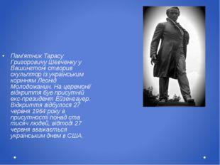 Пам'ятник Тарасу Григоровичу Шевченку у Вашингтоні створив скульптор із украї
