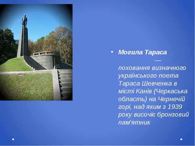 Могила Тараса Шевче́нка— поховання визначного українського поета Тараса Шевч...
