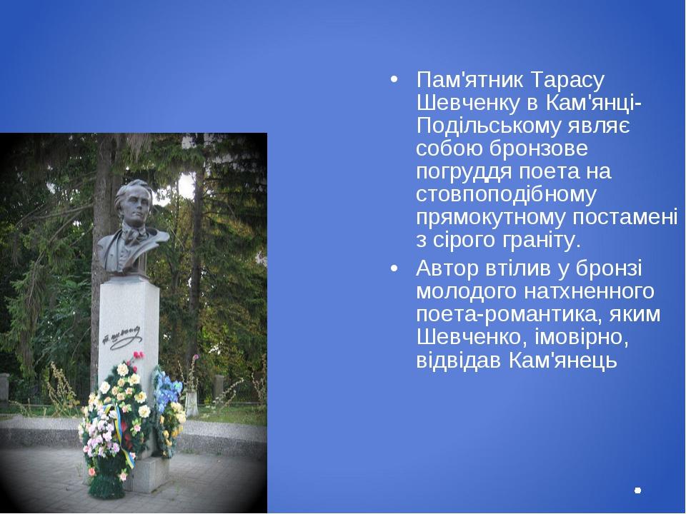 Пам'ятник Тарасу Шевченку в Кам'янці-Подільському являє собою бронзове погруд...