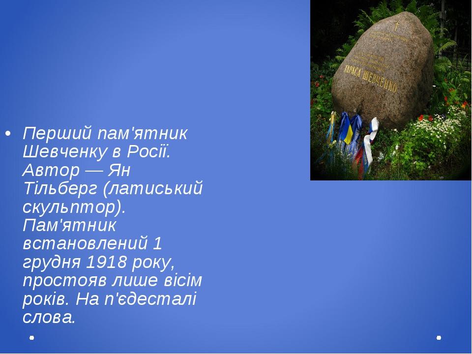 Перший пам'ятник Шевченку в Росії. Автор— Ян Тільберг (латиський скульптор)....