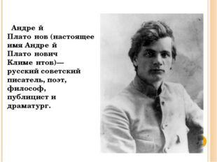 Андре́й Плато́нов(настоящее имяАндре́й Плато́нович Климе́нтов)— русский со