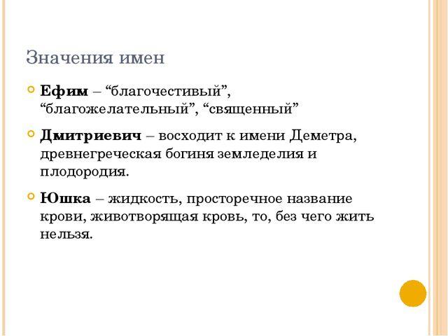 """Значения имен Ефим – """"благочестивый"""", """"благожелательный"""", """"священный"""" Дмитрие..."""