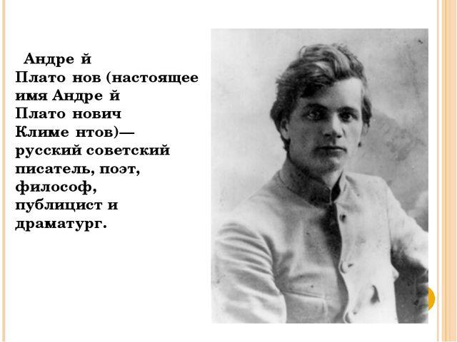 Андре́й Плато́нов(настоящее имяАндре́й Плато́нович Климе́нтов)— русский со...