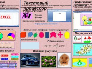 Текстовый процессор - это программа, используемая специально для ввода и реда