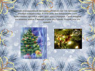 Самый долгожданный праздник – Новый год! Он приходит 31 декабря каждого года.