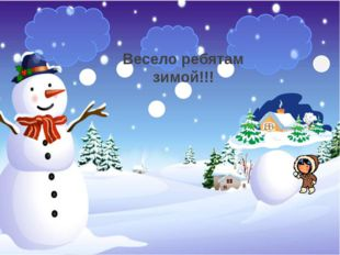 Весело ребятам зимой!!!