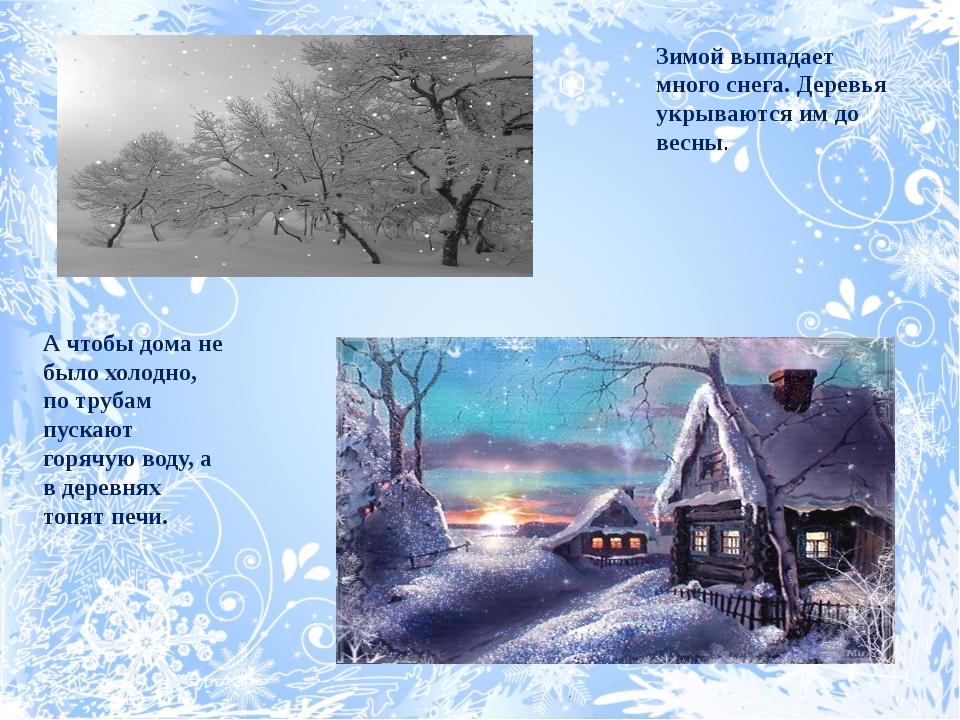 Зимой выпадает много снега. Деревья укрываются им до весны. А чтобы дома не б...