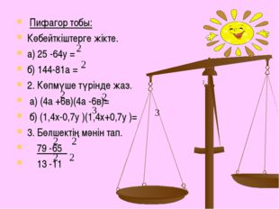 Пифагор тобы: Көбейткіштерге жікте. а) 25 -64у = б) 144-81а = 2. Көпмүше түр