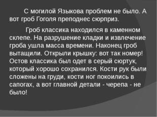 С могилой Языкова проблем не было. А вот гроб Гоголя преподнес сюрприз. Гроб